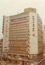 新宿ジョイパックビル開館